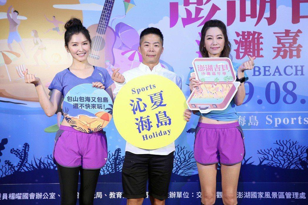 林韋君(右起)、林義傑、徐潔兒出席2019澎湖吉貝沙灘嘉年華記者會。圖/義傑事業...