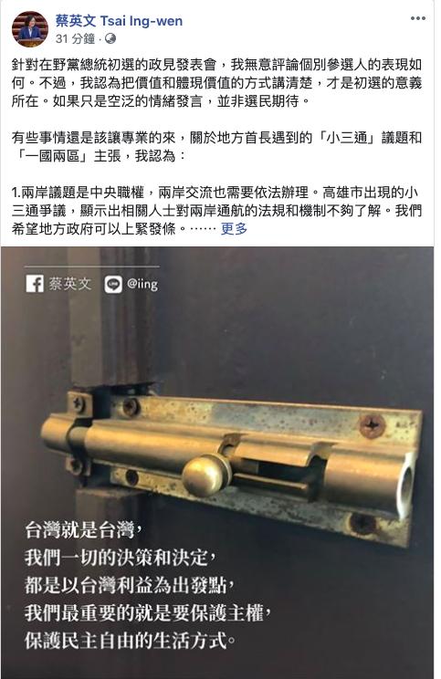 蔡英文總統臉書以門栓來暗酸高雄市長韓國瑜。照片翻攝自總統臉書。