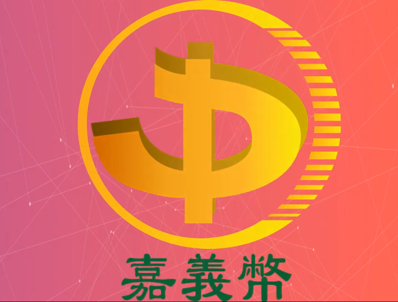 中華科技金融學會推出嘉義幣,將由政府認證幣別資訊的真偽。照片來源/網路