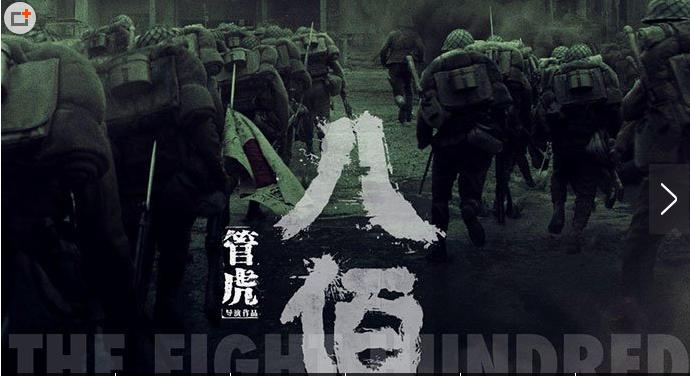 電影「八佰」海報。(騰訊微信照片)