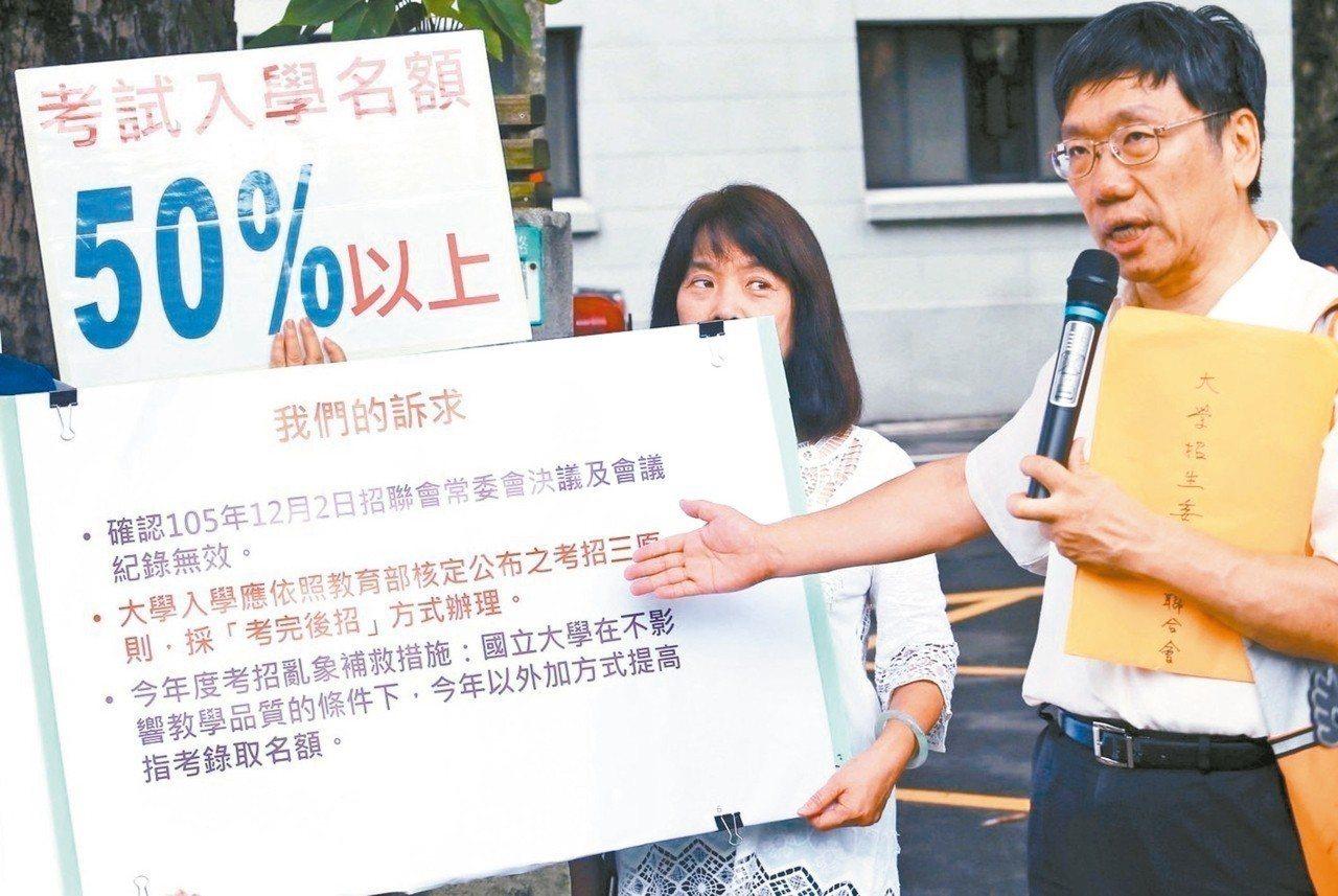 國教行動聯盟昨前往教育部抗議,要求大學入學應採用「先考後招」。 記者杜建重/攝影