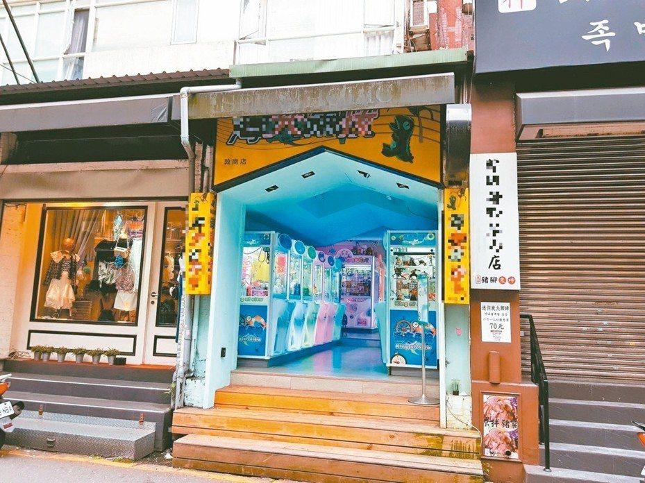 北市東區商圈沒落,部分店面變成夾娃娃機店。 圖/聯合報系資料照片