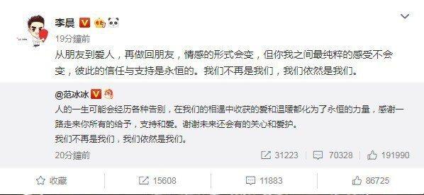 范冰冰李晨宣告分手。圖/擷自微博
