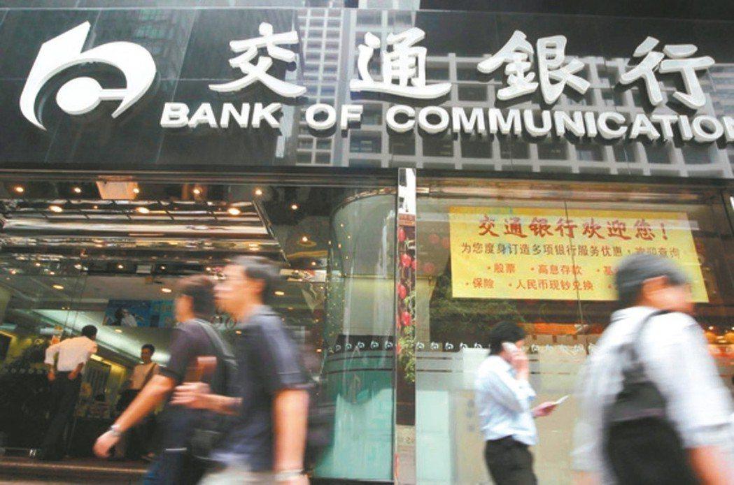 交通銀行強調,目前沒有受到任何涉嫌違反制裁法律的調查。 本報系資料庫