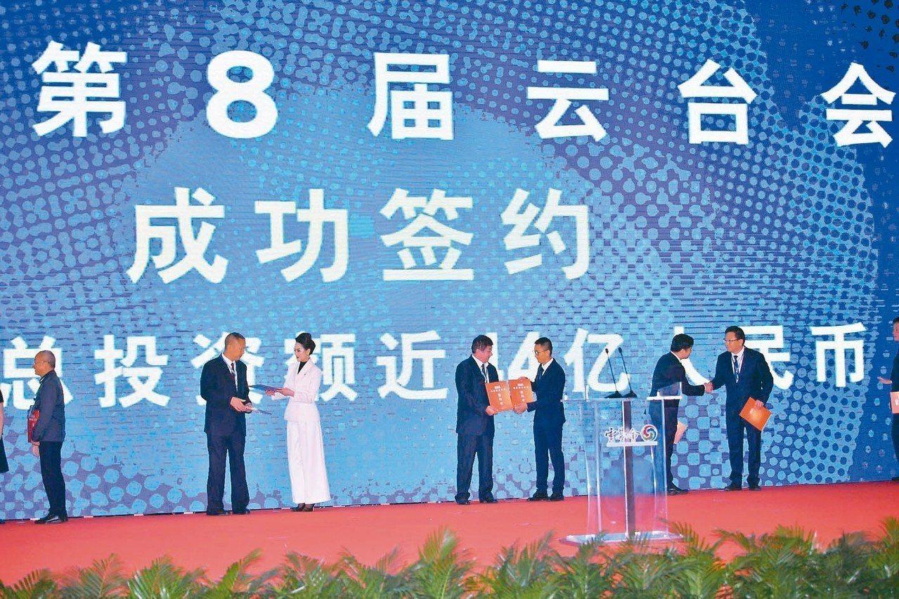 雲台企業簽約合作項目13個,金額近人民幣44億元。 中新社