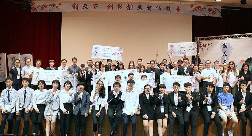 中原大學「創天下」創新創意實作競賽,希望藉由業界力量號召青年人運用所學專業解決社...