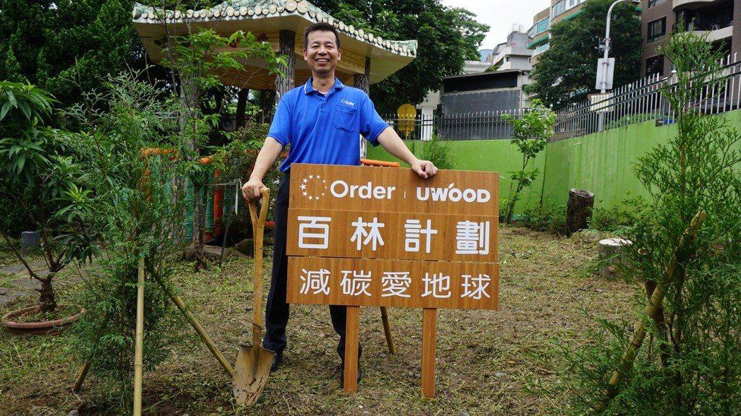 歐德集團董事長陳國都希望以百林計畫在美麗的家鄉台灣種樹造林,為暖化的地球降溫。歐...