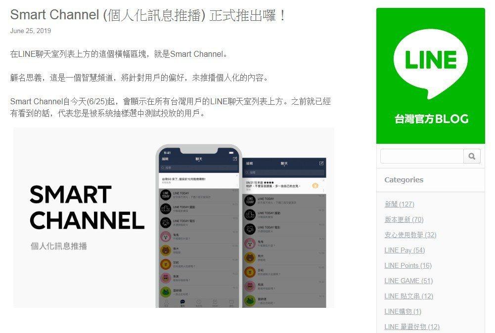 LINE正式推出個人化訊息推播。 圖擷自LINE台灣官方BLOG