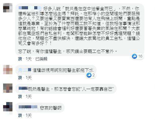 網友評論認為「「別把醫生全部拖下水」。圖/取自《爆怨公社》