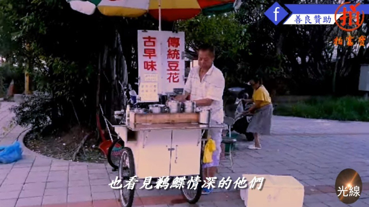 台南市區一個豆花攤,靠著賣出一碗碗僅20元的豆花,度過生活難關。 圖擷自臉書粉絲...