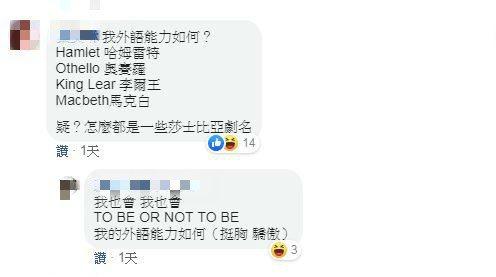 網友回覆原PO貼文中的英文。圖/取自《爆怨公社》
