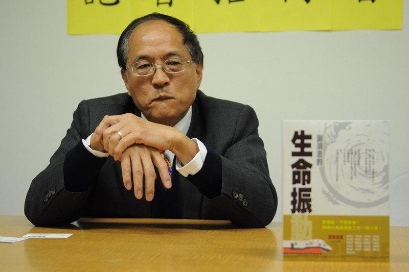 2008年11月,謝清志在玉山社出版《謝清志的生命振動》一書。 圖/聯合報系資料照