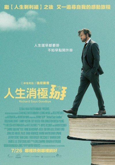 《人生消極掰》電影海報。采昌國際多媒體提供