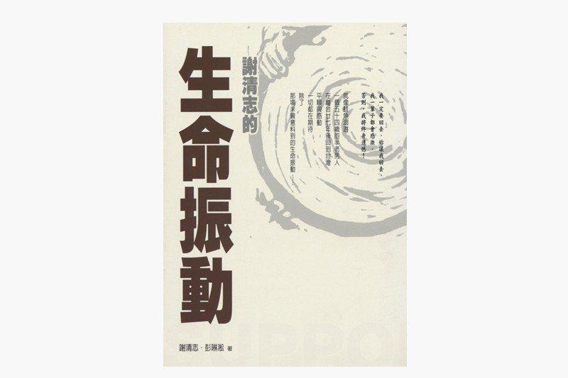 《謝清志的生命振動》書封。 圖/玉山社提供