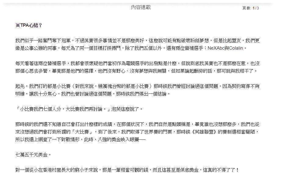 內容連載內也提到了當時TPA奪冠後的獎金分配問題/圖片截自博客來