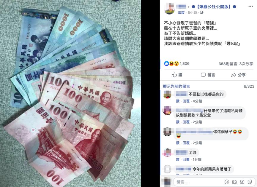 爸爸把暗錢藏在原子筆夾層裡居然也能被發現。圖擷自 FB: 爆廢公社公開版
