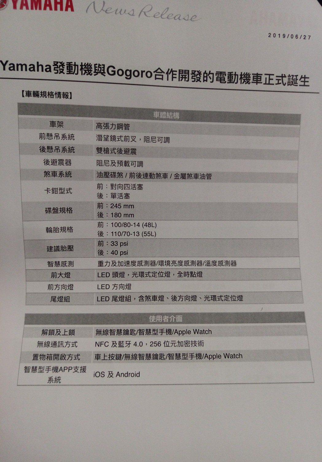 Yamaha EC-05 規格表。 記者張振群/攝影