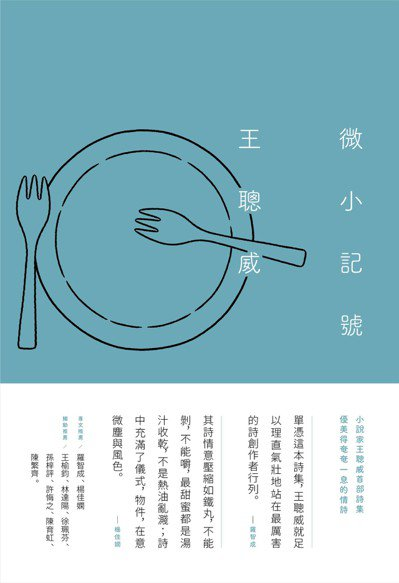 書名:《微小記號》作者:王聰威出版社:木馬文化出版時間:2019年6...