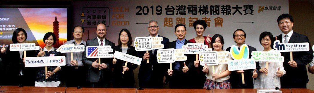主協辦單位共同宣布2019台灣電梯簡報大賽正式起跑。台灣創速/提供。
