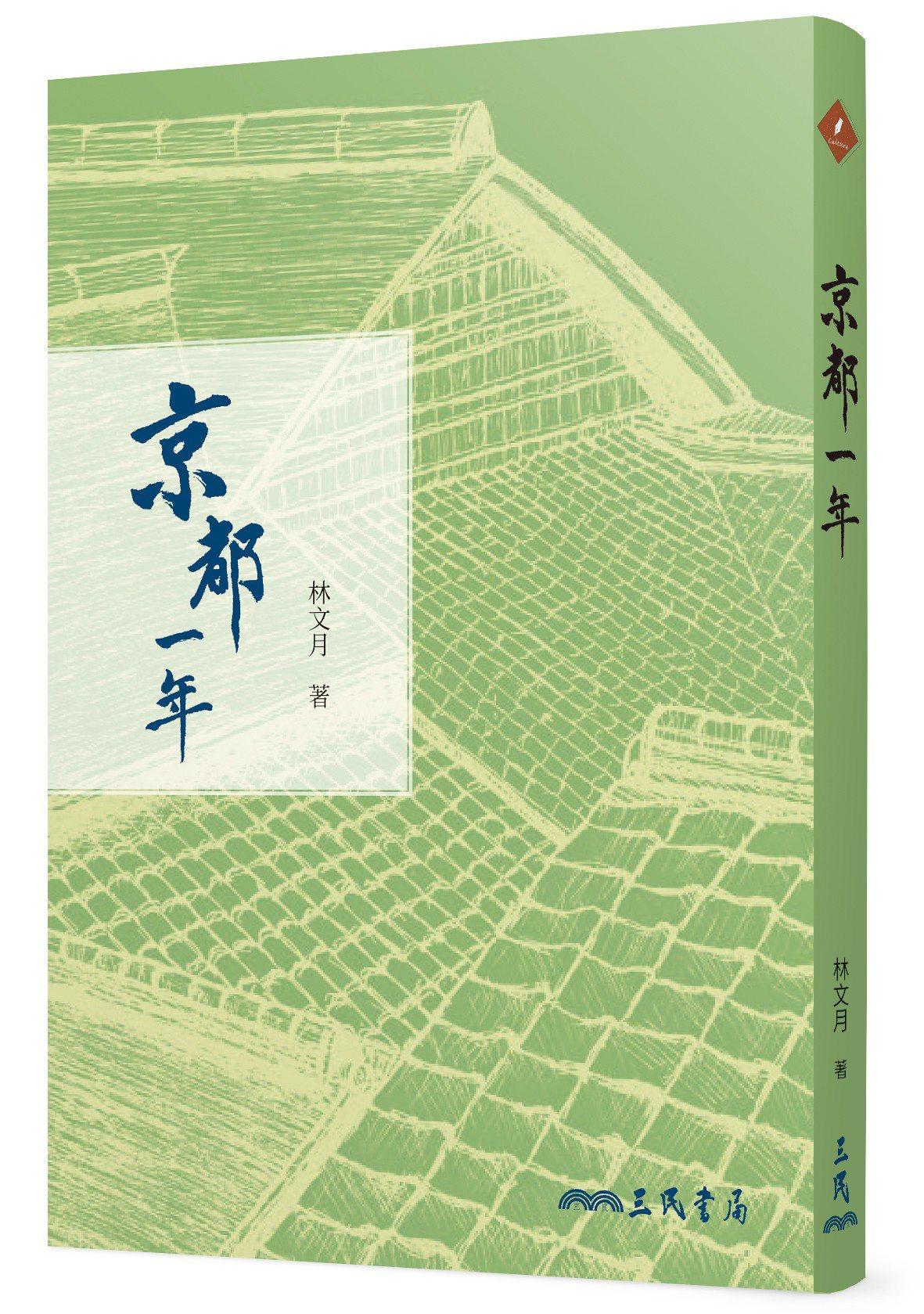 林文月經典「京都一年」重新出版。圖/三民書局提供