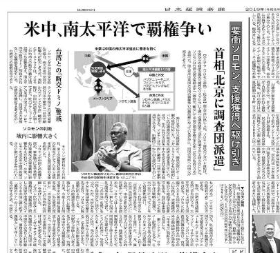 索羅門群島總理蘇嘉瓦瑞表示,將派出調查團隊考查接受中國大陸經濟援助的可能性與風險...