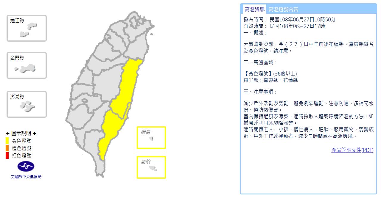 中央氣象局針對花東發布高溫黃色燈號。圖/取自氣象局網站