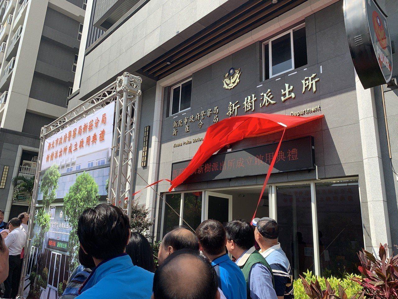 新莊警分局新樹派出所今天上午舉行揭牌啟用儀式。記者巫鴻瑋/攝影