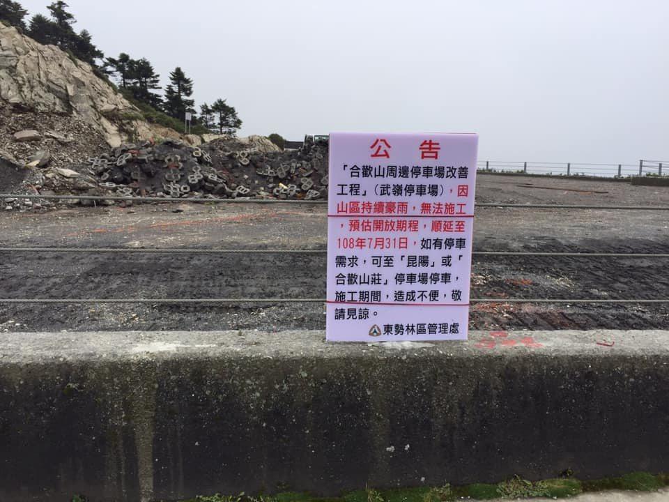 合歡山武嶺停車場改善工程,因為持續豪大雨影響,預計延期到7月31日才會開放。圖/...