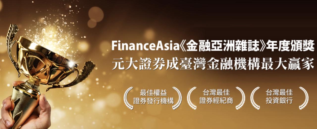 元大證券獲得《金融亞洲雜誌》三大獎殊榮。圖/取自元大證券官網