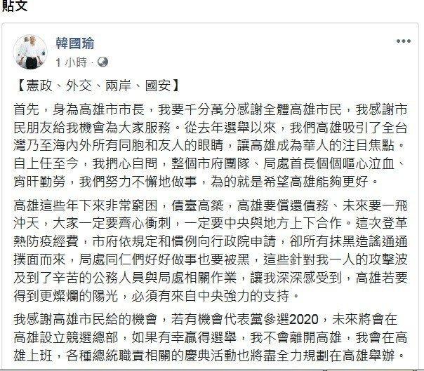 高雄市長韓國瑜今透過臉書闡述對憲政、外交、兩岸、國安的看法。圖/取自韓國瑜臉書