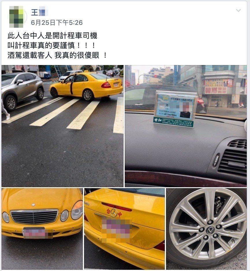 台中市王姓網友25日在臉書社團指控周姓計程車司機酒駕又載客肇事。圖/摘自臉書我是...