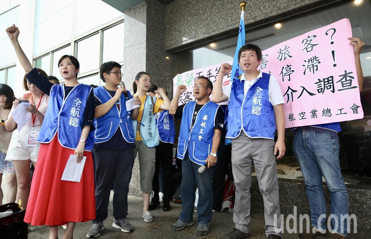 全國航空業總工會下午到民航局舉行記者會,抗議長榮兩手策略、旅客勞工受罪,呼籲民航...