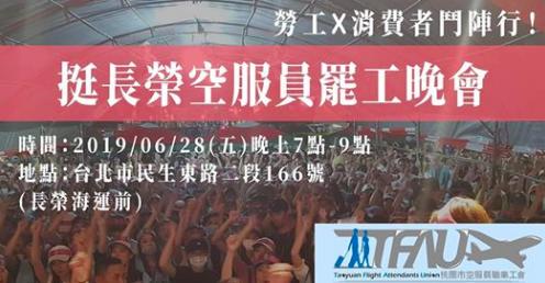 桃園市空服員職業工會今天宣布,明天周五晚上九點到七點,將在台北市民生東路二段的長...