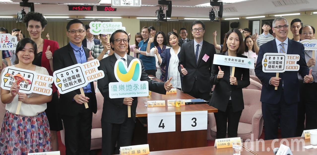 2019台灣電梯簡報大賽記者會下午在立法院舉行,參賽者必須在台北101的高速電梯...