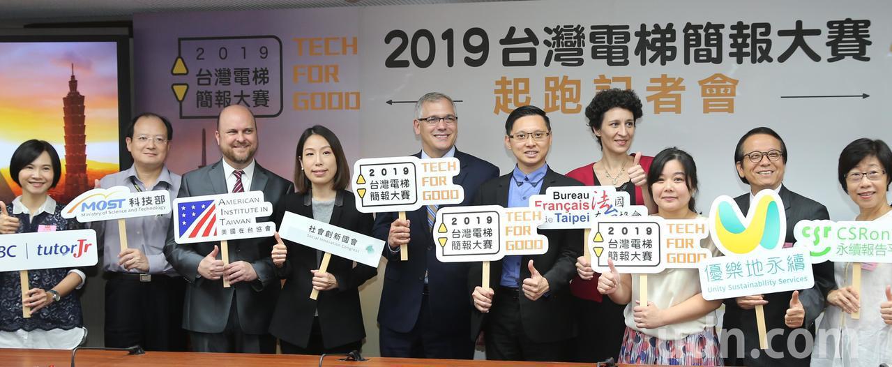 2019台灣電梯簡報大賽記者會,出席包括立委余宛如(左四)、美國中小企業署國際事...