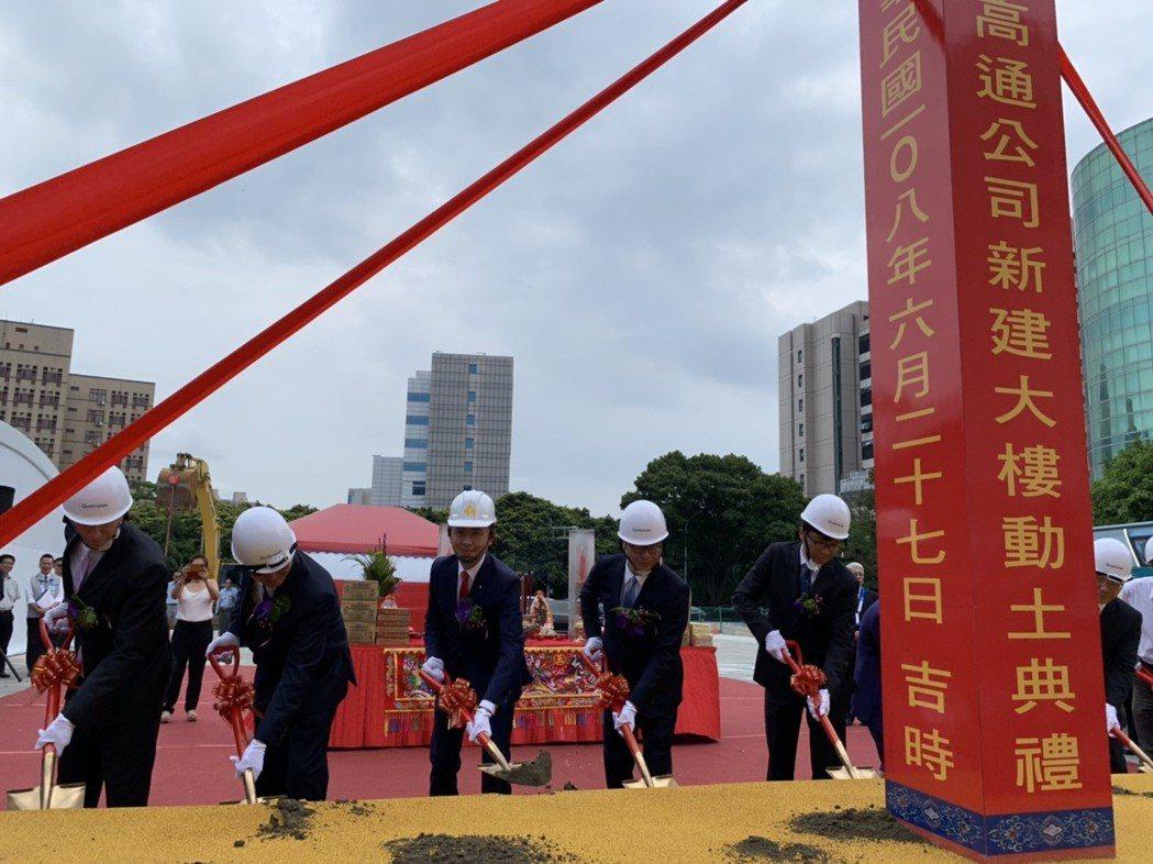 美國晶片大廠高通今天在新竹科學園區,舉行大樓興建動土典禮。記者陳斯穎/攝影