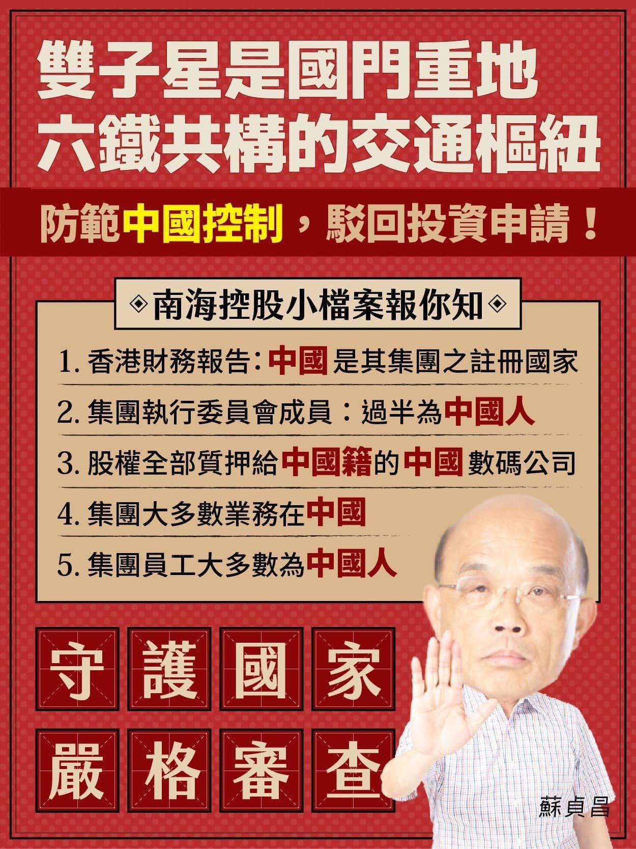 經濟部投資審議委員會昨天駁回香港商南海發展集團獲最優申請人資格的雙子星開發案,行...
