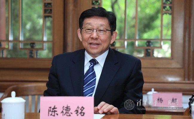 陳德銘已獲聘為清華大學台灣研究院院長。清華新聞網