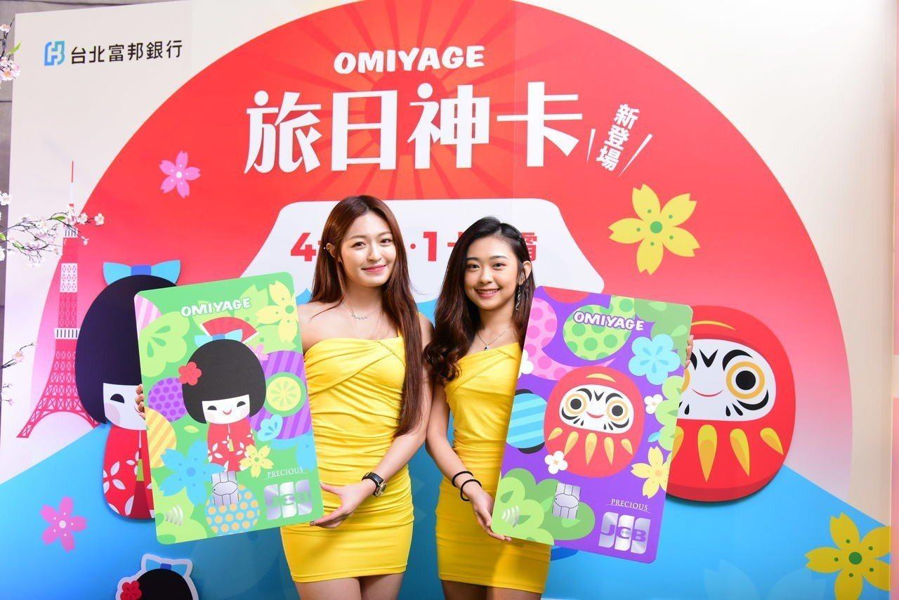 北富銀「J舞一夏」活動開跑,旅日刷卡最高享5%回饋無上限。圖╱台北富邦銀行提供
