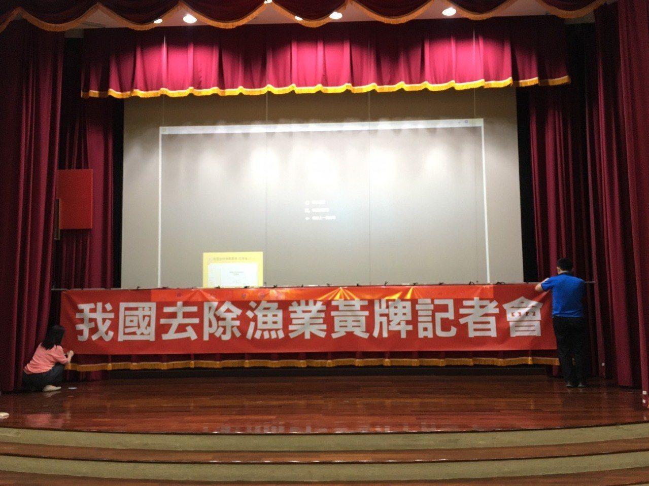 農委會今晚7時將舉辦記者會向外界宣布,我國解除漁業黃牌。記者吳姿賢/攝影