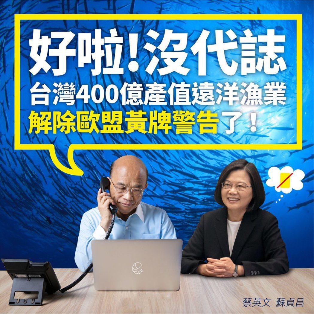 台灣遠洋漁業被歐盟舉黃牌警告今天解除。行政院長蘇貞昌在臉書貼文報喜:「好啦!沒代...
