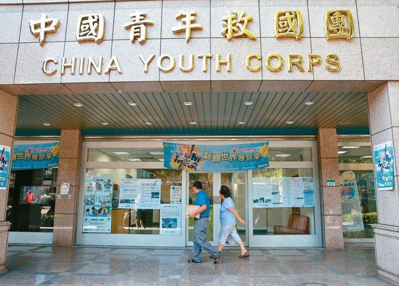 黨產會認定中國青年救國團為國民黨附隨組織,總計56.1億元資產遭禁止處分,救國團...