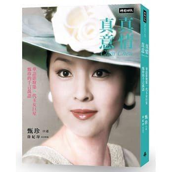 《真情真意:華語影壇第一代玉女巨星甄珍的千言萬語》。圖/時報出版提供