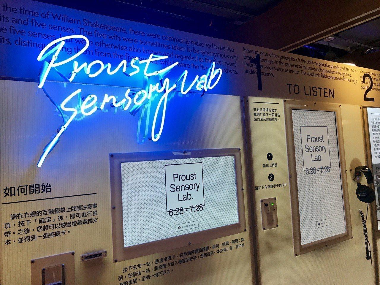 「普魯斯特感官實驗室」,依據選擇的文本打造了對應的聽覺、視覺、嗅覺、觸覺、味覺的...