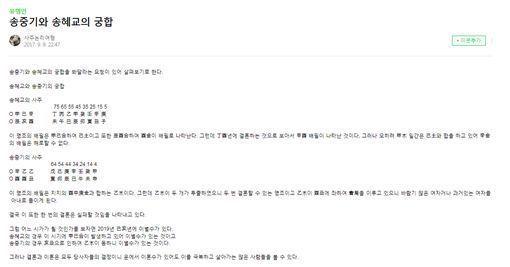 「生辰八字論理旅行」該篇精準預測的文章躍上韓網熱搜。(圖/翻攝自NAVER)