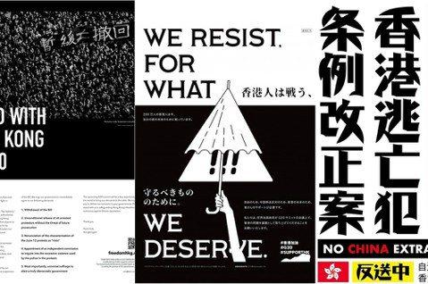圖左至中為6月28日,響應G20的反送中廣告。左為刊登在日本《The Japan...