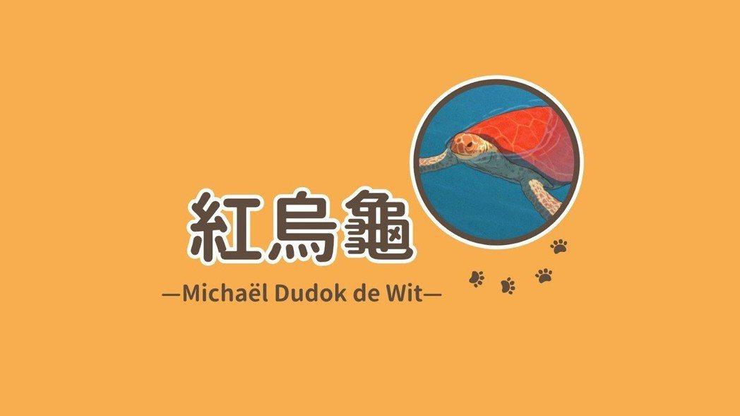 2016紅烏龜:小島物語