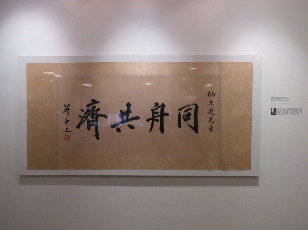「蔣介石與宋美齡的藝術才華」特展展品。華盛頓記者張加/攝影