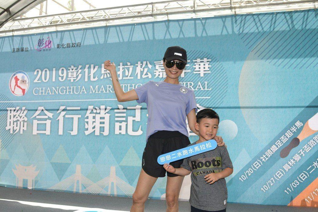 方文琳帶著5歲侄子出席參加彰化馬拉松嘉年華記者會。圖/筆記實業公司提供