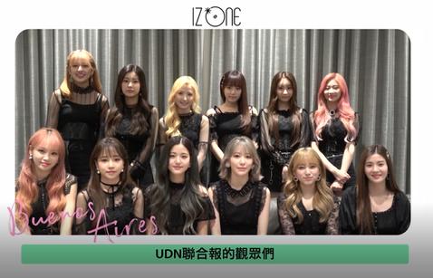 偶像女團IZ*ONE今天來台,準備明晚在台灣舉辦演唱會。她們出發前先錄製問候影片給台灣媒體,禮數相當周到。IZ*ONE是由韓國音樂頻道Mnet與日本國民偶像天團AKB48所合作的『PRODUCE48...